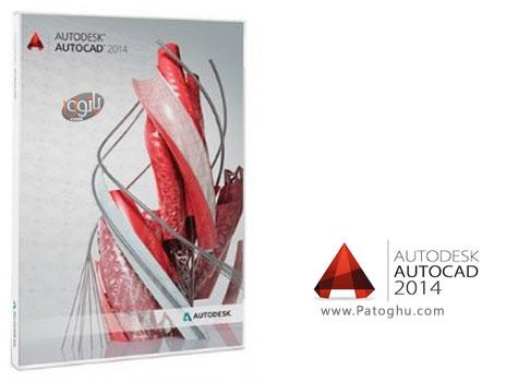 دانلود نرم افزار اتوکد 2016 - AutoCAD 2016