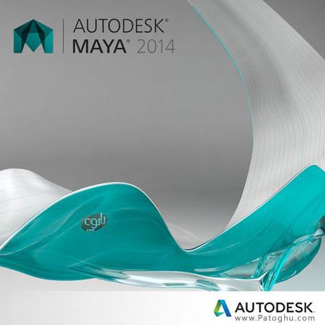 دانلود نسخه جدید نرم افزار مایا 2014 - Maya 2014 SP2