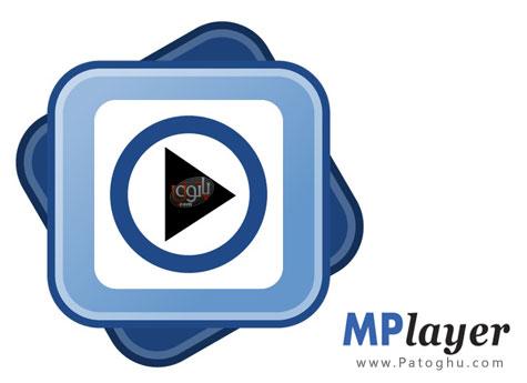 پخش تمام فرمتهای صوتی و تصویری توسط پلیر قدرتمند MPlayer 2015-02-06 Build 128
