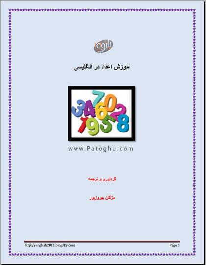 دانلود کتاب آموزش اعداد در زبان انگلیسی