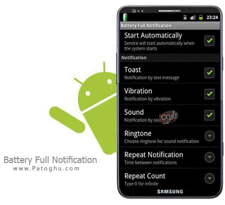دانلود نرم افزار اخطار در صورت پر شدن باتری گوشی و تبلت آندروید Battery Full Notification 1.12