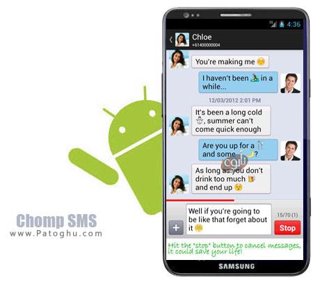 دانلود نرم افزار زیبا و جالب مدیریت اس ام اس ها در آندروید Chomp SMS 5.83