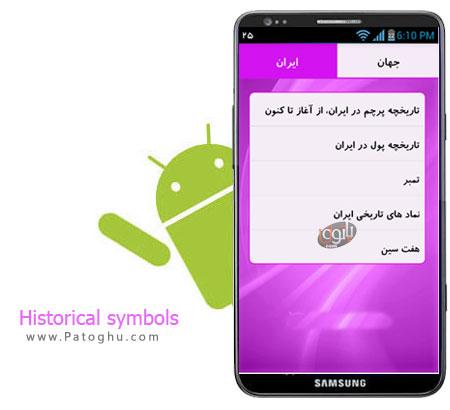 دانلود نرم افزار ایرانی نمادهای تاریخی برای اندروید