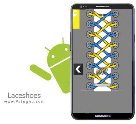 دانلود نرم افزار آموزش گره های بند کفش برای آندروید Laceshoes For Android
