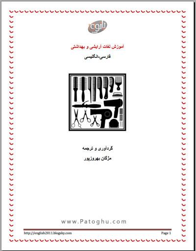 دانلود کتاب آموزش لغات آرایشی و بهداشتی به فارسی و انگلیسی