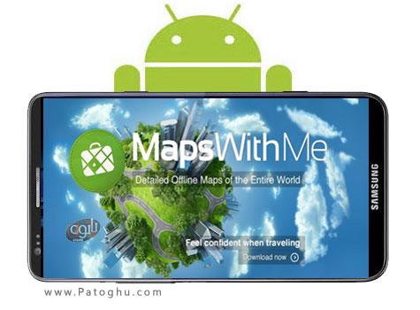 دانلود نرم افزار نقشه های آفلاین ایران و جهان برای آندروید MapsWithMe Pro Offline Maps Android 2.4.4
