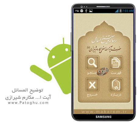 دانلود نرم افزار توضیح المسایل آیت الله مکارم شیرازی برای آندروید Resaleh Makarem Android