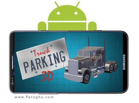 دانلود بازی شبیه ساز پارک کامیون برای تبلت و گوشی آندروید Trucker Parking Simulator