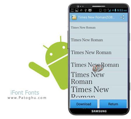 تغییر فونت گوشی های آندروید با نرم افزار iFont Fonts For Android 3.5.2