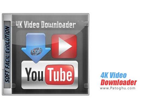 دانلود ویدیوهای فیس بوک و یوتیوب با نرم افزار 4K Video Downloader 2.8.3.950