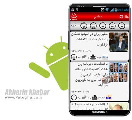 دانلود نرم افزار اطلاع از جدیدترین اخبار رو ایران و جهان در آندروید Akharin khabar 0.84