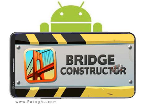 دانلود بازی پل سازی برای آندروید - Bridge Constructor 2.1
