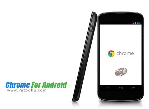 دانلود نسخه جدید مرورگر کروم برای آندروید - Chrome For Android 28.0.1500.64