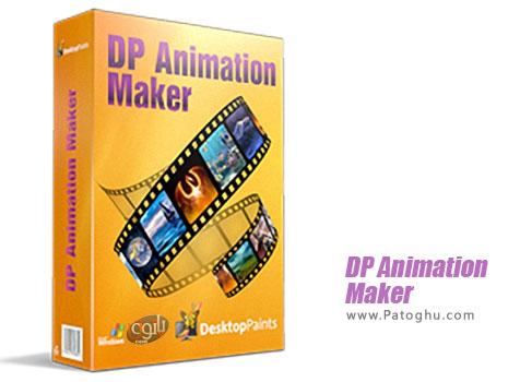 دانلود نرم افزار طراحی عکس های متحرک و بنرهای تبلیغاتی - DP Animation Maker v2.2.5
