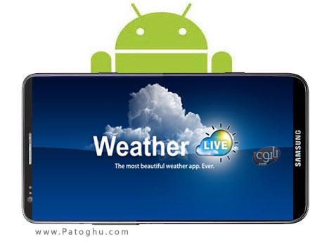دانلود نرم افزار پیش بینی آب و هوا آندروید - Weather Live 1.6.3