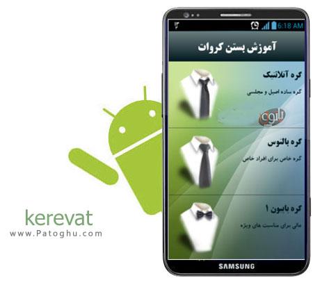 دانلود نرم افزار آموزش بستن کراوات در آندروید - kerevat v1.3