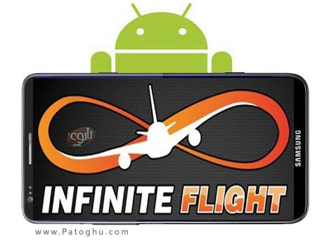 دانلود بازی شبیه ساز پرواز آندروید Infinite Flight v1.1