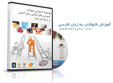 دانلود فیلم و کتاب آموزش فتوشاپ به زبان فارسی