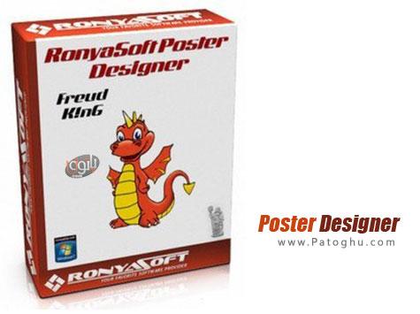 دانلود نرم افزار طراحی پوستر RonyaSoft Poster Designer 2.01.44