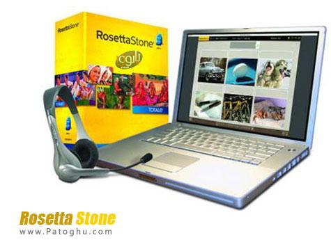 دانلود بسته یادگیری آسان زبان رزتا استون Rosetta Stone 4.1.15