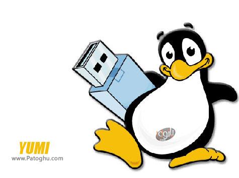 دانلود نرم افزار بوت و نصب سیستم عامل از طریق USb با YUMI