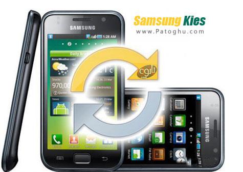 دانلود نرم افزار مدیریت گوشی سامسونگ Samsung Kies