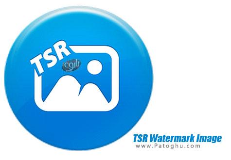 دانلود نرم افزار اضافه کردن کپی رایت به تصاویر TSR Watermark Image Software 2.4.1.6