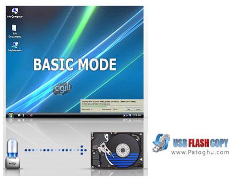 دانلود نرم افزار پشتیبان گیری اتوماتیک از USB درایو USBFlashCopy 1.8