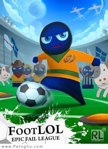 دانلود بازی FootLOL 2013 Epic Fail League برای کامپیوتر