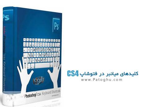 دانلود کتاب کلید های میانبر در فتوشاپ CS4