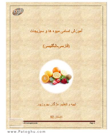 دانلود کتاب آموزش اسامی میوه ها و سبزیجات به صورت فارسی و انگلیسی