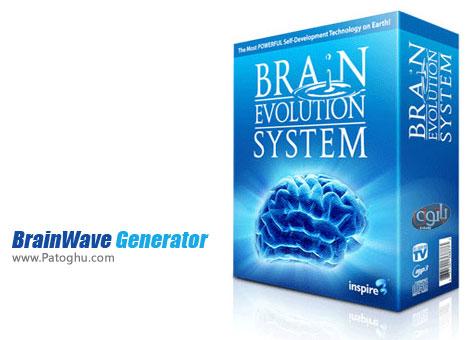 دانلود نرم افزار شبیه ساز حالات مغز و ایجاد آرامش BrainWave Generator 3.1.12.0