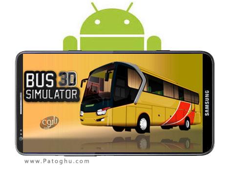 دانلود بازی شبیه ساز رانندگی با اتوبوس برای آندروید - Bus Simulator 3D v1.0.1