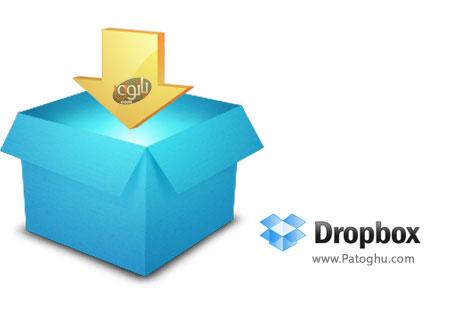 دانلود نرم افزار اشتراک گذاری رایگان اطلاعات Dropbox v2.2.13 Final