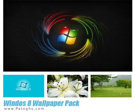 دانلود مجموعه تصاویر پس زمینه ویندوز 8 Windos 8 Wallpaper Pack