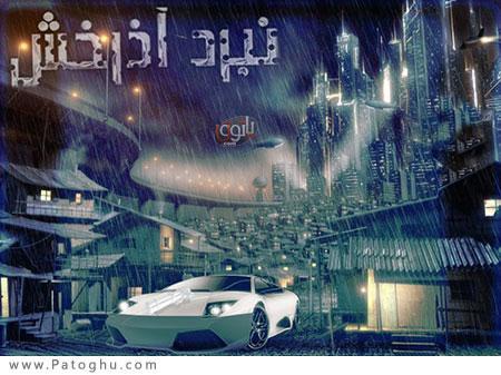 دانلود بازی کم حجم و ایرانی آذرخش برای PC