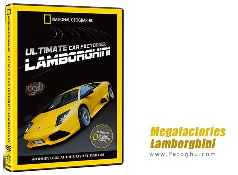 دانلود مستند لامبورگینی Megafactories Lamborghini با دوبله فارسی