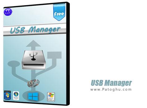دانلود نرم افزار بست و باز کردن پورت USB ویندوز USB Manager 2.0 Final
