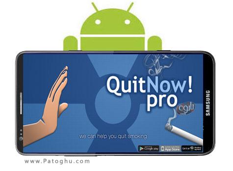 دانلود نرم افزار ترک سیگار برای تبلت و گوشی های آندروید - QuitNow Pro Stop smoking v3.7
