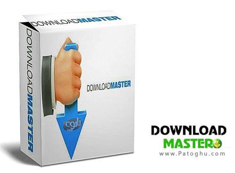 دانلود نرم افزار مدیریت دانلود و افزایش سرعت دانلود Download Master v5.15.3.1347