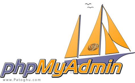 دانلود نسخه جدید نرم افزار مدیریت دیتابیس Sql تحت وب - phpMyadmin
