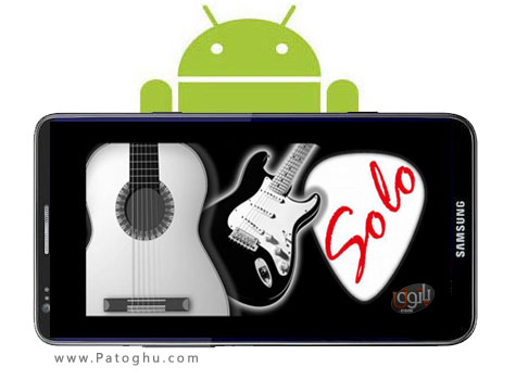 تجربه داشتن گیتار در آندروید با Solo v1.60