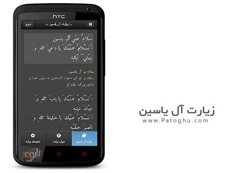 دانلود نرم افزار زیارت آل یاسین آندروید - Al Yasin For Android
