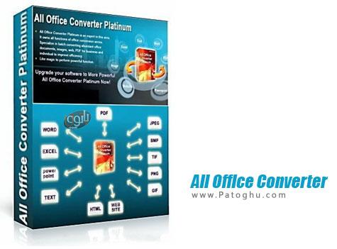تبدیل تمامی فرمت هاي آفيس به یکدیگر با All Office Converter Platinum v6.5