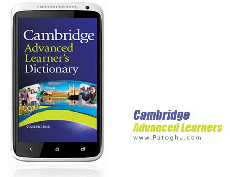 دانلود دیکشنری کمبریح ( انگلیسی به انگلیسی ) آندروید Cambridge Advanced Learners 2.1