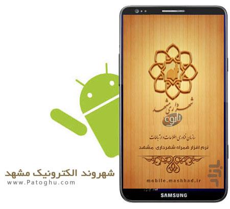 دانلود نرم افزار شهروند الکترونیک مشهد برای موبایل و تبلت های آندروید