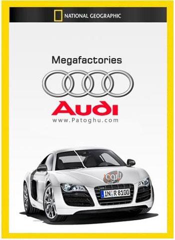 دانلود مستند ابر کارخانه ها آئودی Megafactories Audi با دوبله فارسی