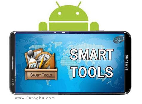 دانلود مجموعه ابزارهای محاسباتی و هوشمند آندروید Smart Tools v1.6.59