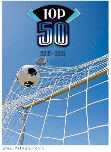 دانلود مستند 50 گل برتر فوتبال سال 2013 - TOP 50 Goals Of The Season 2013