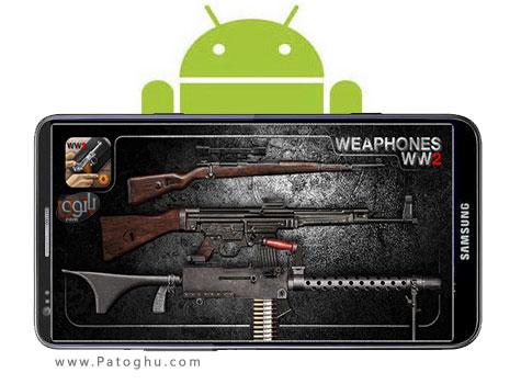 دانلود بازی بسیار جذاب سلاح های جنگ جهانی دوم آندروید Weaphones WW2 Firearms Sim
